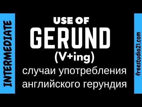 Случаи употребления английского герундия /V+ing