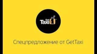 ГЕТТ # блокирует водителей # Gett такси Москва #(, 2017-09-23T16:42:12.000Z)