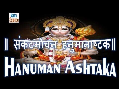 Sankat Mochan Hanuman Ashtak To Remove All Problems ND Shrimali