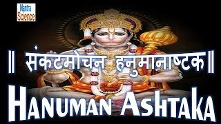 Sankat Mochan Hanuman Ashtak To Remove All Problems ND Shrimali