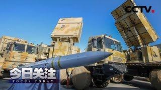 《今日关注》 20190823 伊朗国产防空导弹入役 盟友入伙美伊对峙升级?  CCTV中文国际