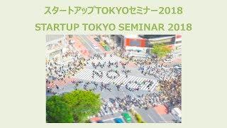 スタートアップTOKYOセミナー2018/Startup Tokyo Seminar 2018