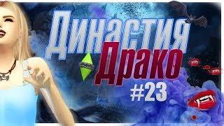 ★ The Sims 4: Вампиры - ДИНАСТИЯ ДРАКО #23 ❦ ПЕРЕЗАГРУЗКА 2.0 ★