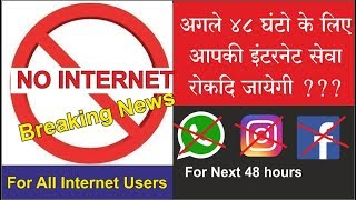 global internet shutdown | global internet shutdown for next 48 hours