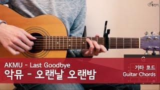 오랜 날 오랜 밤 - 악동뮤지션 기타 코드 (통단기 쉬운버전)  (Last Goodbye)
