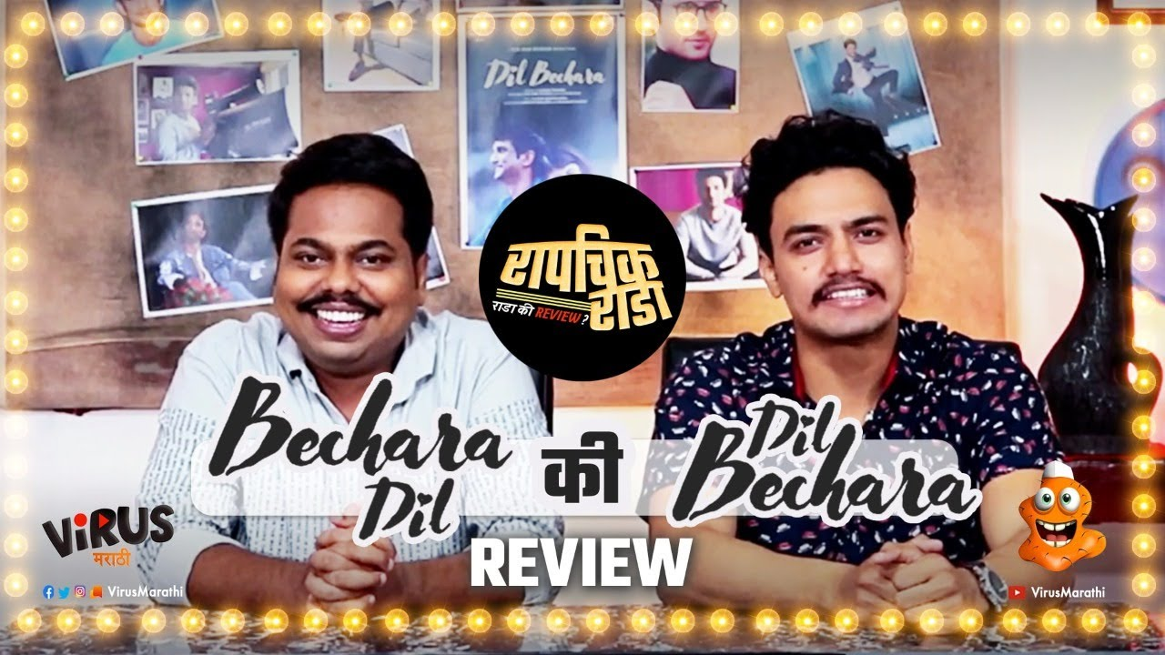 Dil Bechara | Rapchikrada | Review | Virus Marathi
