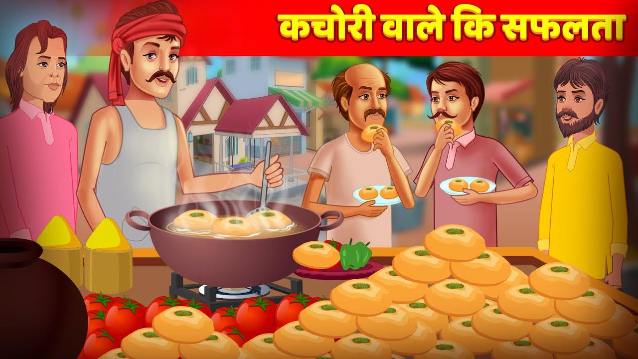 कचोरी वाला की सफलता - Kachori Wale Safalta हिंदी कहानियाँ Hindi Kahani - Hindi Funny Comedy Videos