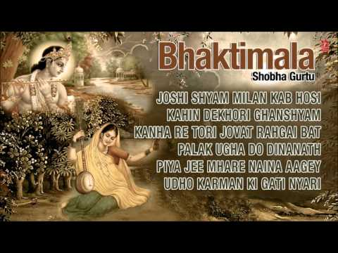Shobha Gurtu : Bhaktimala || Full Audio Jukebox|| T-Series classics