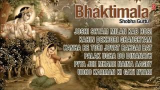 Shobha Gurtu : Bhaktimala || Full Audio Jukebox  || T-Series classics