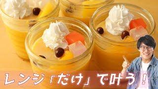 レンジ「だけ」で叶う、かぼちゃプリンの作り方【簡単ハロウィンレシピ】