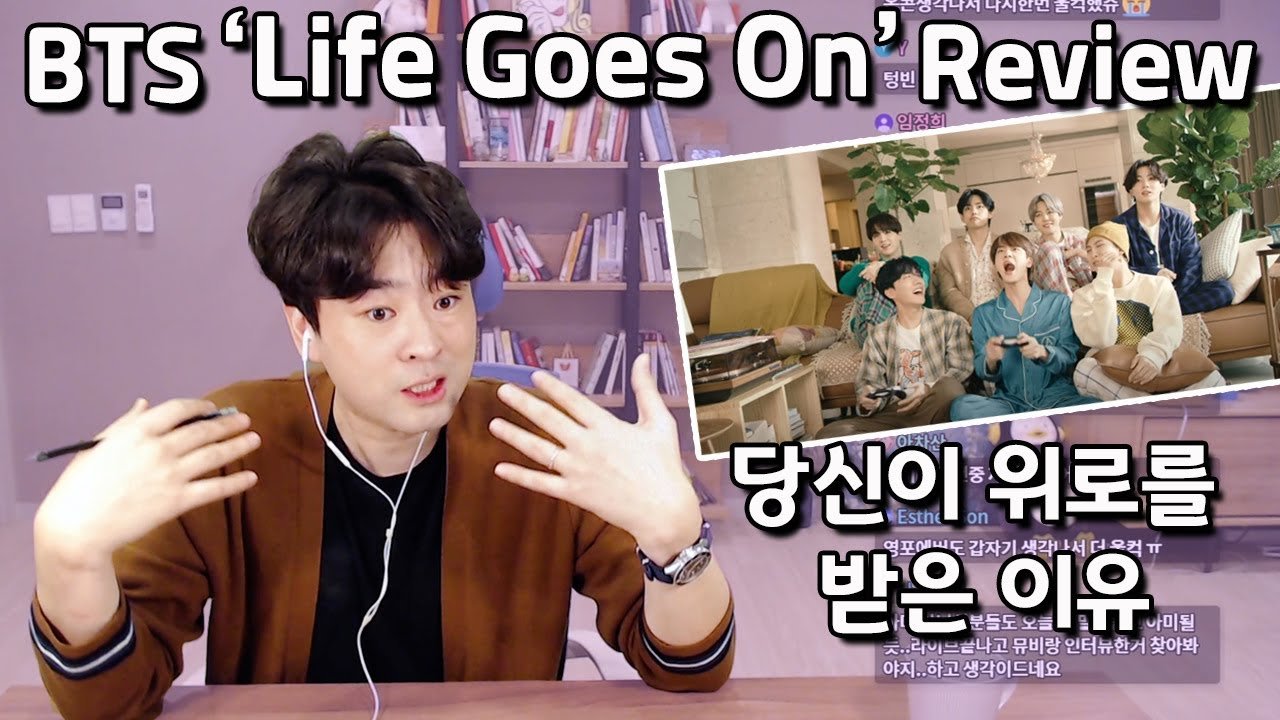 BTS 'Life Goes On' MV를 본 당신이 위로를 받은 이유   방탄소년단이 위로에 진정성을 담는 방법 (MV Review)