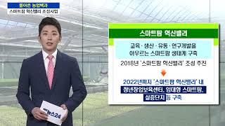 [풀어쓴 농업백과] 스마트팜 혁신밸리 조성사업