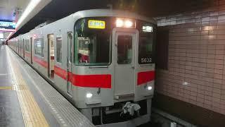 山陽電鉄 本線 神戸高速線 5000系 5632F 発車 新開地駅