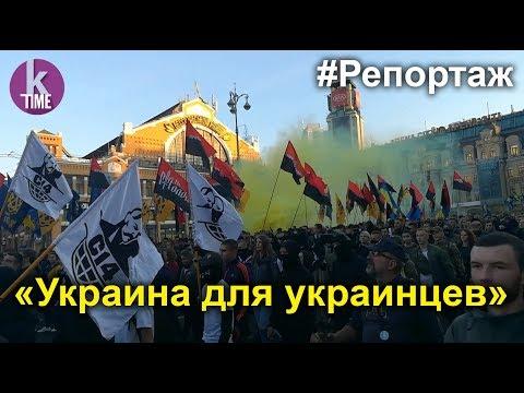 Смотреть Марш УПА в Киеве: «Бандера наш герой» онлайн