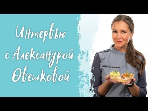 Интервью с Александрой Овешковой. Идеальные торты.