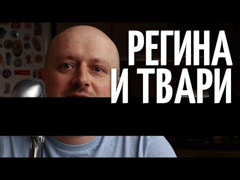 Травля Регины Тодоренко, плохое управление - МятаМята 122