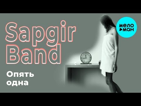 Sapgir Band - Опять одна Single