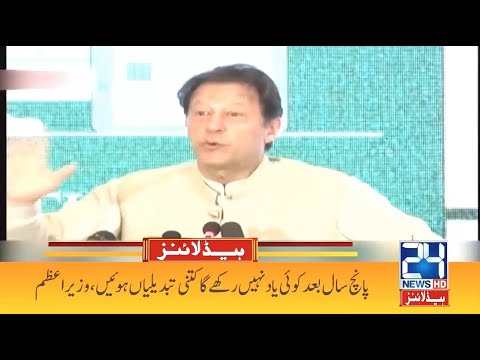 PM Imran Khan Huge Statement... After 5 Years