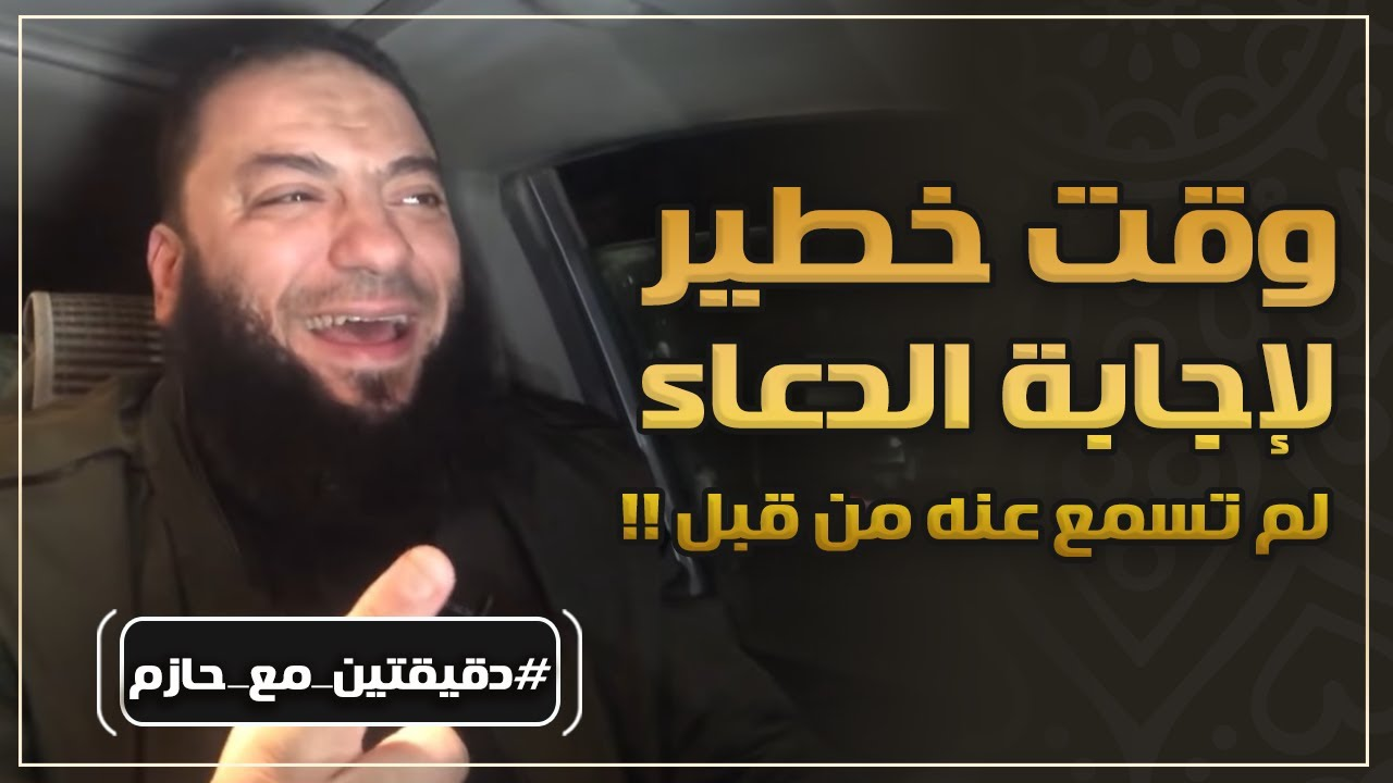 وقت خطير لإجابة الدعاء لم تسمع عنه من قبل !! .# دقيقتين مع حازم ...د.حازم شومان