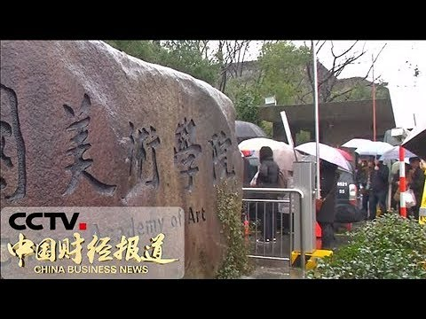 《中国财经报道》 2019年度艺术类校考:报考人数创新高 竞争激烈 20190220 17:00 | CCTV财经