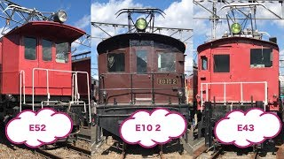 E52, E43, ED010 2 西武鉄道の電気機関車 【トレインフェスティバル in 横瀬 2017】