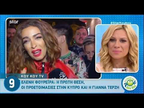 Entertv:Το δώρο που έκανε την Ελένη Φουρέιρα να δακρύσει!