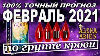 ФЕВРАЛЬ 2021 - ОЧЕНЬ ТОЧНОЕ ПРЕДСКАЗАНИЕ по ГРУППЕ КРОВИ!!!/онлайн гадание на картах таро