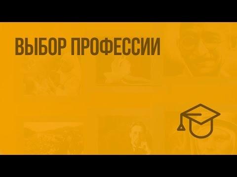 Выбор профессии. Видеоурок по обществознанию 8 класс