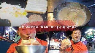 #맛집을 찾아서 #부산 남포동,부평동 토스트 와 콩국을…