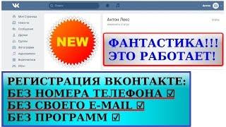 Регистрация вконтакте без телефона и e-mail, через виртуальный номер телефона онлайн, бесплатно