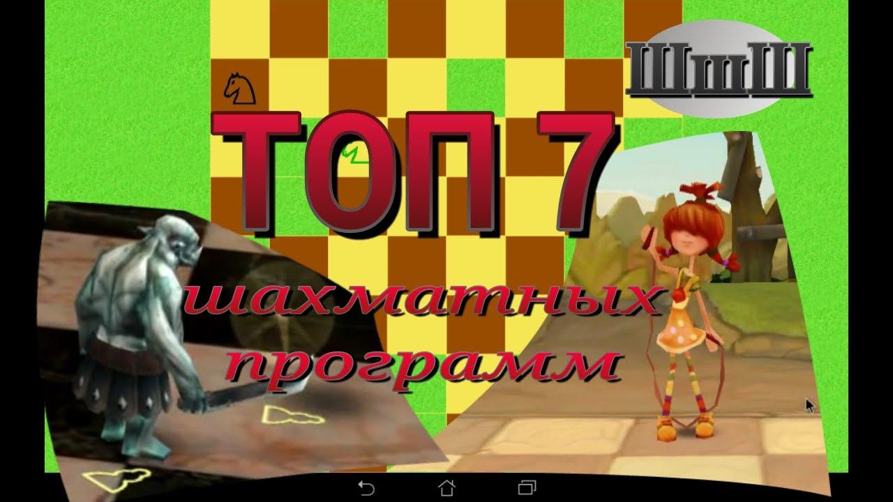 Стокфиш 8 шахматная программа