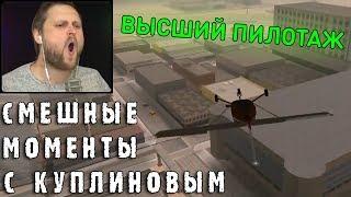 СМЕШНЫЕ МОМЕНТЫ С КУПЛИНОВЫМ 43   Grand Theft Auto San Andreas 3 СМЕШНАЯ НАРЕЗКА