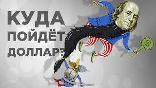Курс доллара и евро в России: прогноз на неделю. Куда идет рубль?