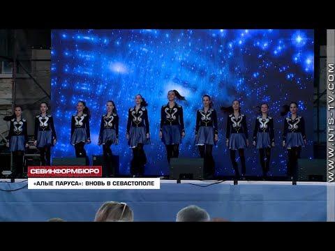 В Севастополе открылся фестиваля «Алые паруса»