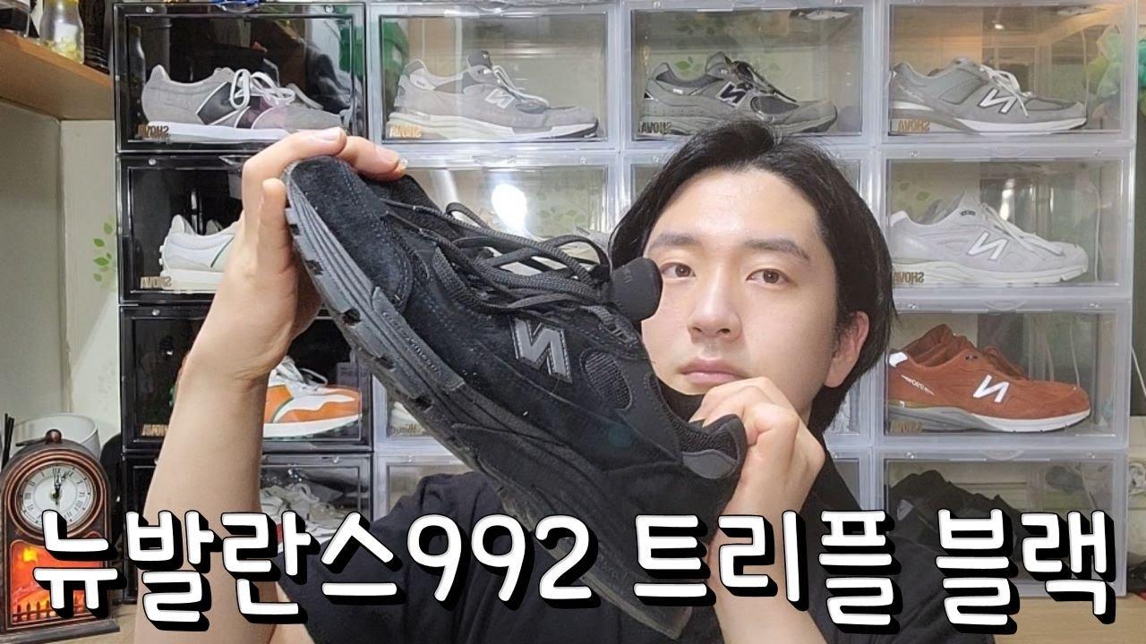 [신발리뷰] 뉴발란스992 트리플블랙ㅣ짧은리뷰ㅣ6월14일 한국 발매