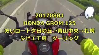 Motovlog 20170804 HONDA GROM 125 あいロード夕日の丘→青山中央→札幌 ジビエ工房 ツーリング モトブログ
