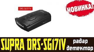 обзор сигнатурного SUPRA DRS-SG171V отзывы. Радар детектор