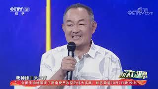 [越战越勇]小区保安看起来老实巴交私下里竟是个灵魂舞者?| CCTV综艺 - YouTube