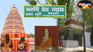 Maharashi Ved Vyaas birth place, Kalpi, Uttar Pradesh.  Vision TV World.