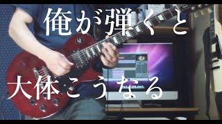 B'zリミックス『大迫半端ないって!』ギター弾いてみた(サッカーロシア...