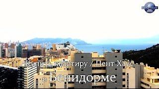 видео купить квартиру в бенидорме