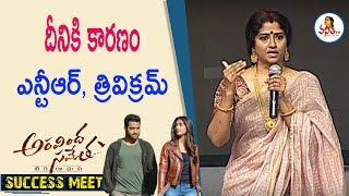Actress Easwari Rao Excellent Speech At Aravinda Sametha Success Meet  | Jr NTR, Trivikram