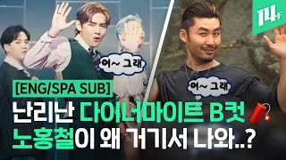 BTS 다이너마이트 뮤비는 B컷이 찐이라구요 잔망미 터…