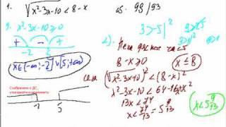 Ирационални неравенства 2 урок.wmv
