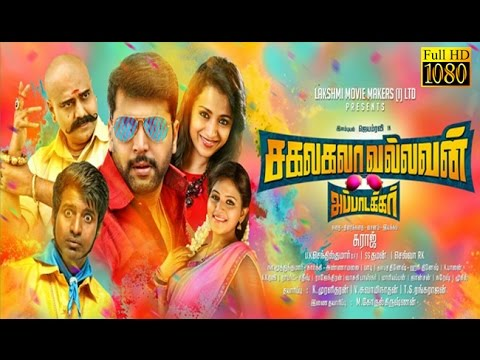 New Tamil Movie 2016 | Sakalakala Vallavan | Jayam Ravi, Trisha,Anjali | Tamil Full Movie HD