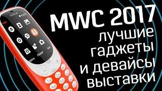 Выставка MWC 2017: лучшие гаджеты, лучшие девайсы, лучшие технологии - день 1 - Geek to the Future