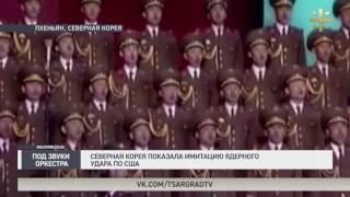 Северная Корея показала имитацию ядерного удара по США