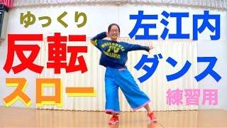 日本テレビ「スーパーサラリーマン左江内氏」のエンディングダンス。超...