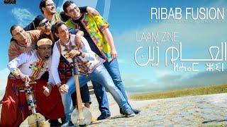 RIBAB FUSION - LAAM ZINE - (NEW SINGLE 2015 ) - رباب فيزيون - العام زين