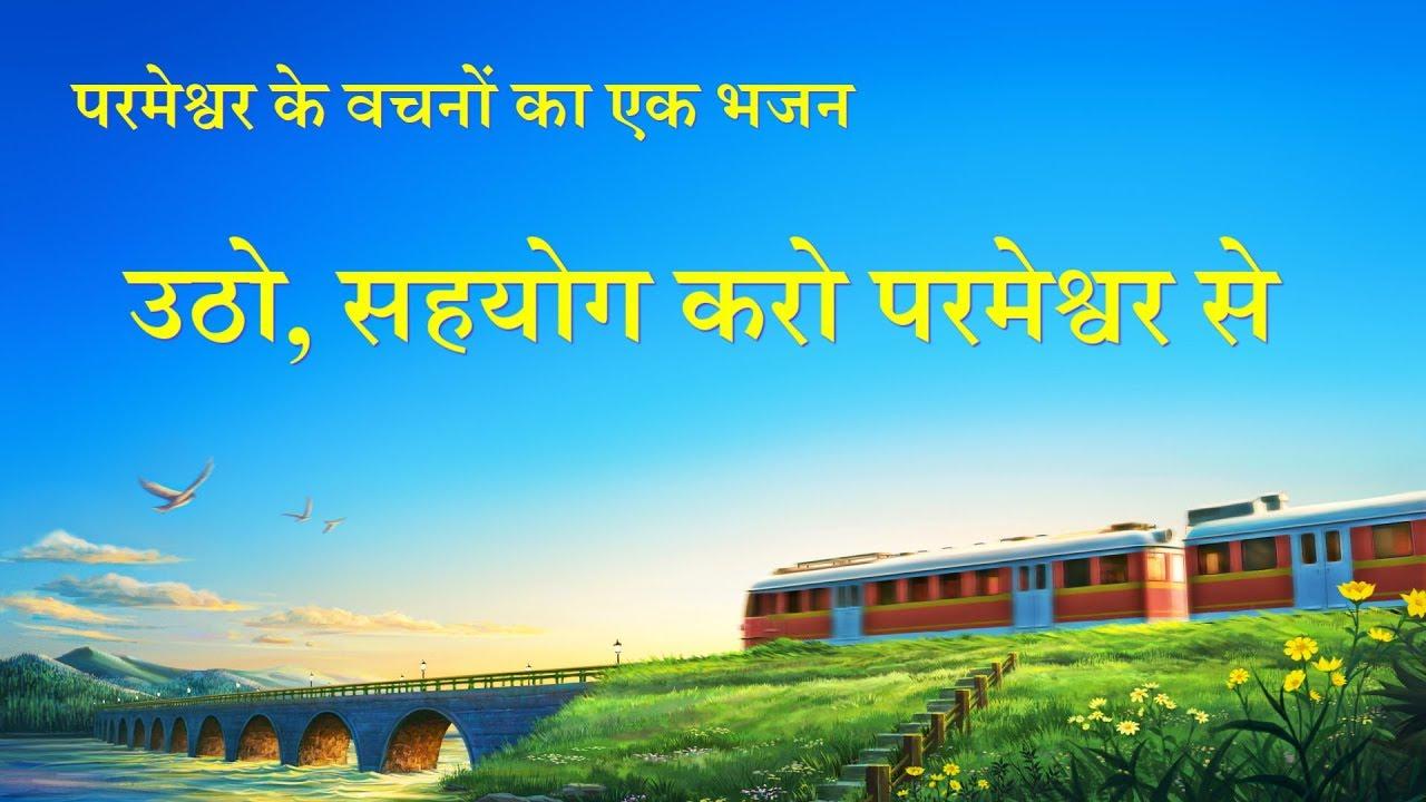 Hindi Christian Song With Lyrics | उठो, सहयोग करो परमेश्वर से